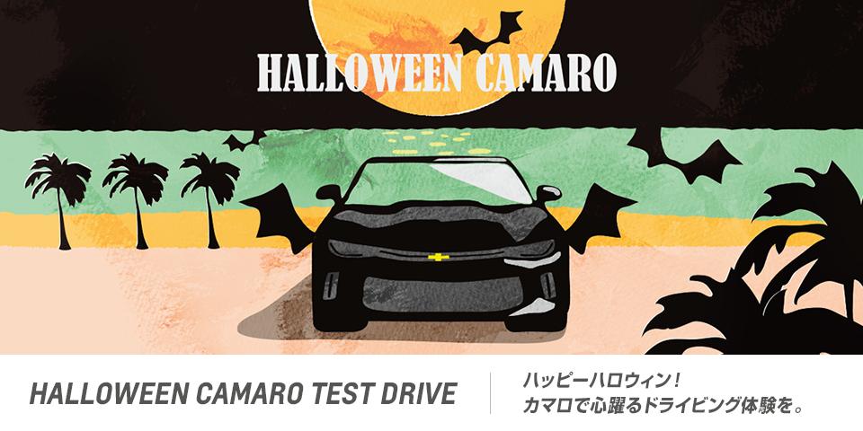 HALLOWEEN CAMARO TEST DRIVE_期間:2018.10.6[土]-10.7[日]