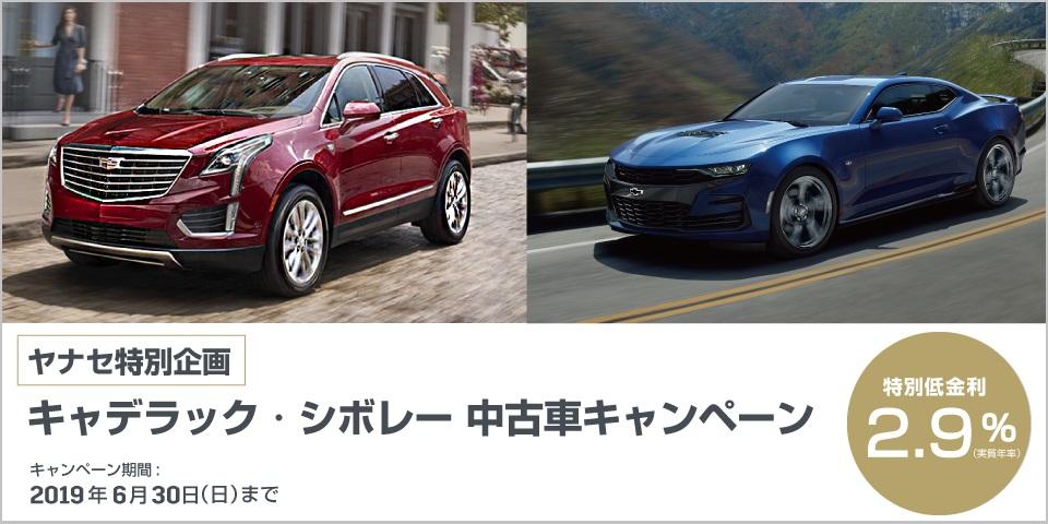 ヤナセ特別企画 キャデラック・シボレー 中古車キャンペーン_期間:6月30日(日)まで