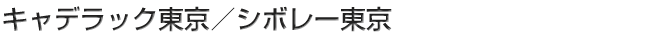 キャデラック東京/シボレー東京