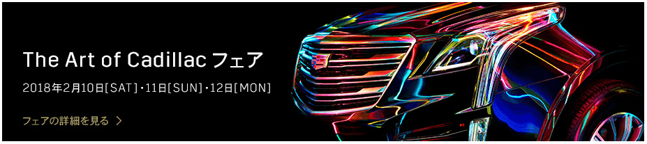 The Art of Cadillac フェア